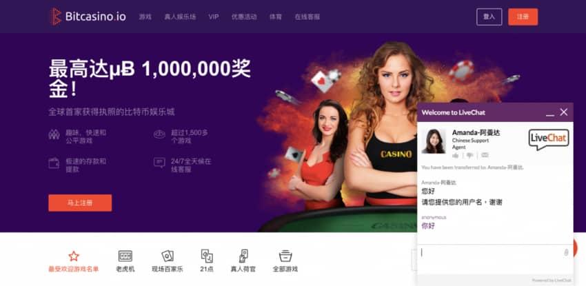 bitcasino中文客服