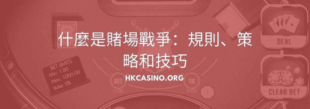 什麼是賭場戰爭:規則、策略和技巧