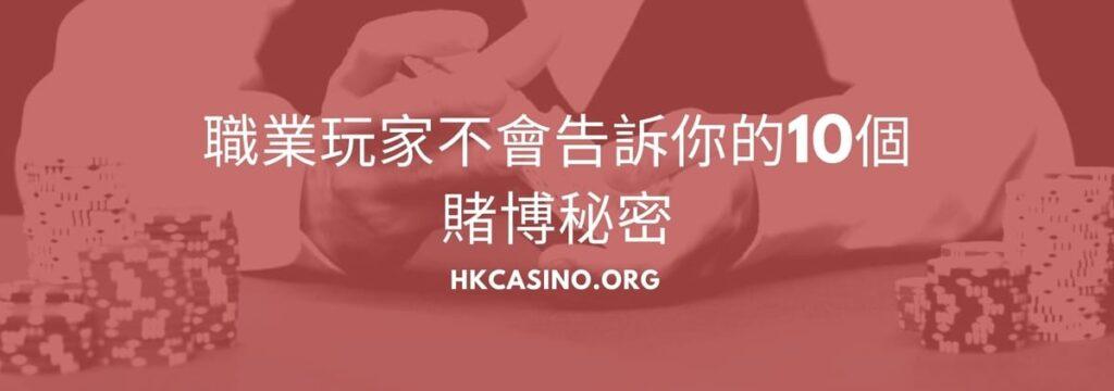 職業玩家不會告訴你的10個賭博秘密