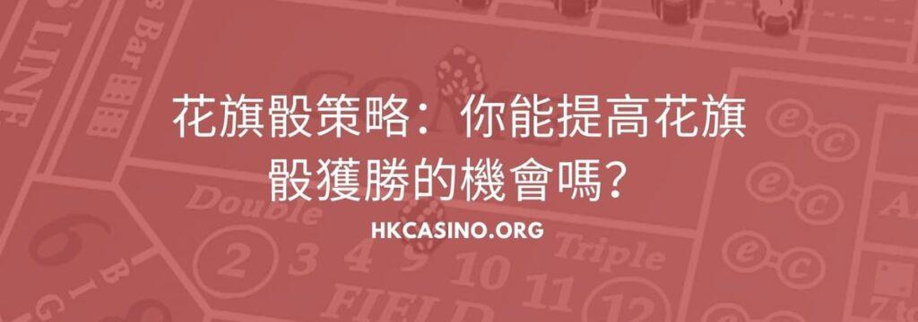 花旗骰策略:你能提高花旗骰獲勝的機會嗎?
